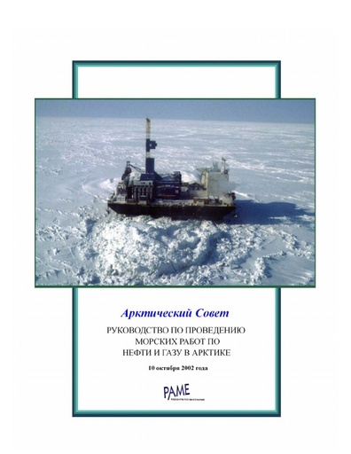 Arctic Offshore Oil and Gas Guidelines 2002 (Russian)
